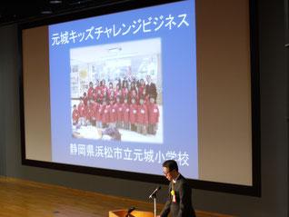 浜松市立元城小学校教頭の平松先生による発表。「キッズチャレンジビジネス」では、6年生が木工製品の企画・開発から販売までを手がける