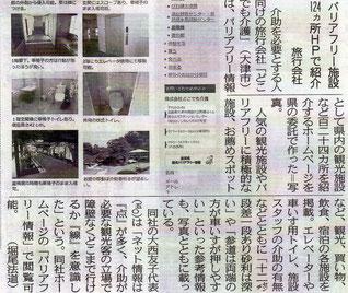 滋賀県観光バリアフリー情報
