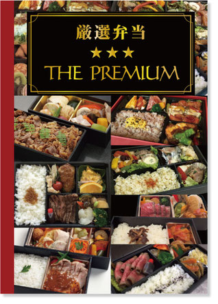 お弁当カタログデザイン作成印刷チラシ和食フレンチ弁当屋カフェテイクアウト