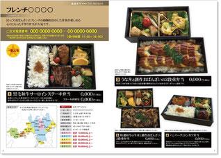 お弁当カタログデザイン作成印刷チラシフレンチ弁当屋テイクアウト