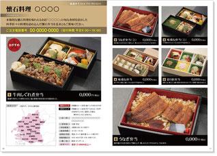 お弁当カタログデザイン作成印刷チラシ和食懐石料理弁当屋テイクアウト