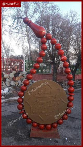 المان شهری المان مذهبی المان شهری مذهبی و دینی زیباترین المانهای شهری ایران و جهان