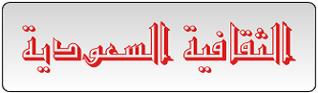 الثقافية السعودية