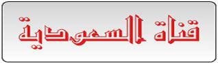 السعودية بث مباشر