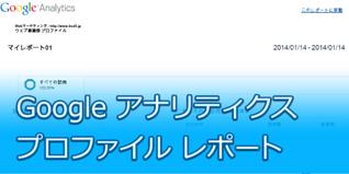 松江・アクセス解析 google アナリティクス プロファイル レポート 空のポケット 文泉堂/島根県松江市