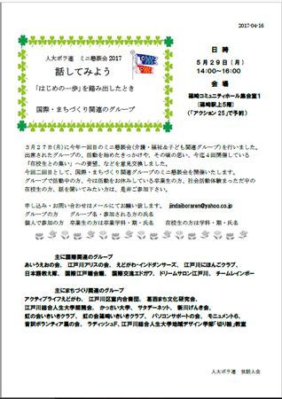 ミニ懇談会チラシ