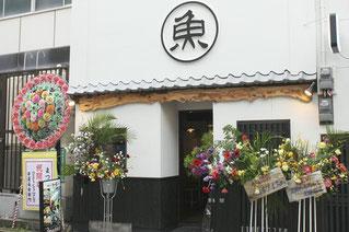 まつ永水産(福岡市中央区渡辺通)