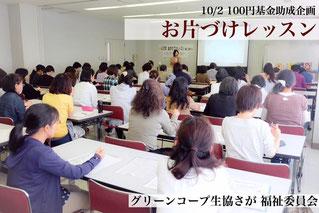 ◆10/2グリーンコープ生協さが福祉委員会