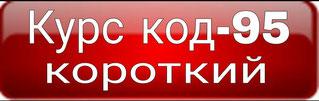 Курс Код 95 Польша
