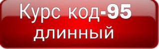 Тдс Курс код 95 в Польше тдс