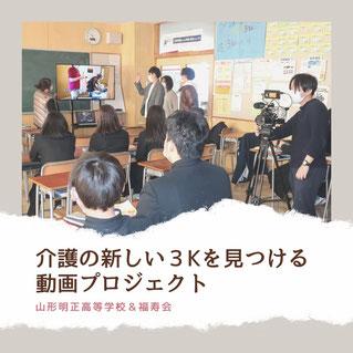 シンドウ編集事務所 ポンちゃんニュース 山形県介護のお仕事プロモーション事業