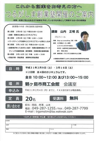 上里町商工会「創業セミナー」