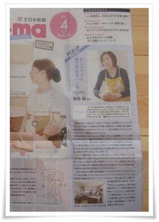 北日本新聞 2014年4月4日