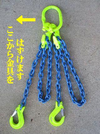 接続金具CGとEGKNAフック