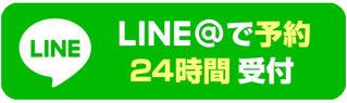 スマホで「LINE」アプリのある方は、こちらから友達の登録をしてください。