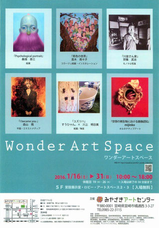 2016年開催 Wonder Art Space / みやざきアートセンター