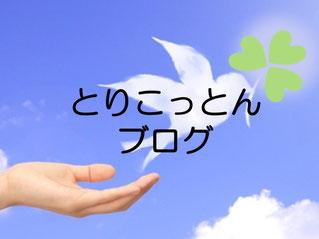 とりこっとん by nunology ブログ