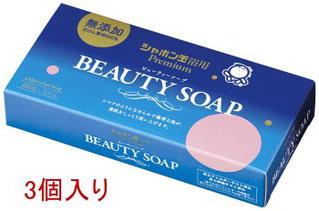 ビューティーソープ 3個入(浴用) シャボン玉石けん無添加石鹸