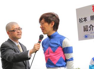 インタビューを受ける松本剛志騎手