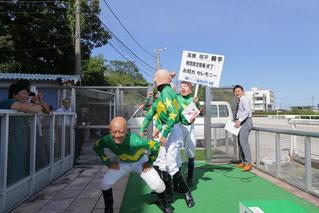 先に満足した高橋昭平騎手1号、2号、3号、4号