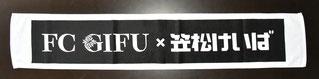 FC岐阜×笠松けいばオリジナルタオル