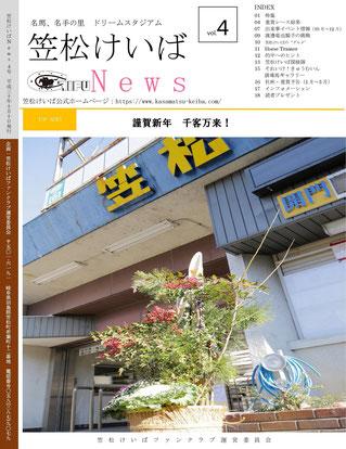 vol.4 新春号の表紙