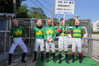 (右から)高橋昭平騎手1号、2号、本人、3号、4号