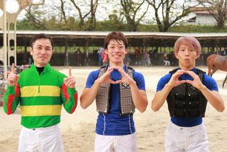 左から、筒井勇介騎手、渡邊竜也騎手、水野翔騎手