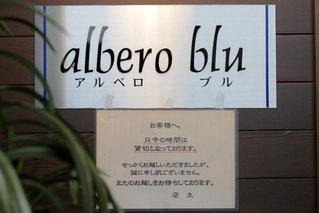 会場のアルベロ ブルさん。今日は貸切りです。