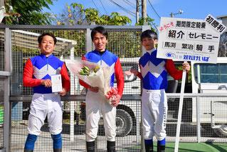 セレモニーには、藤原幹生騎手と水野翔騎手も参加しました