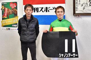 花本正三調教師(左)、筒井勇介騎手(右)