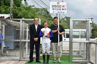 東川公則騎手おめでとうございます。