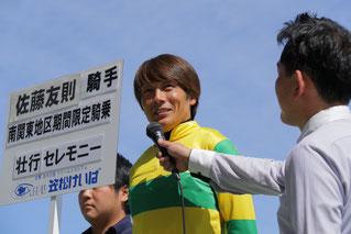 インタビューに答える佐藤友則騎手
