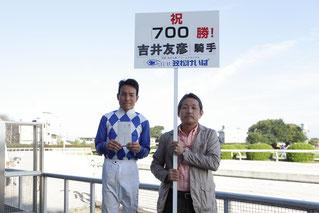 吉井友彦騎手と法理勝弘調教師            PHOTO by: (C)fanfan/H.Taniguchi