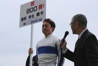 西田アナのインタビューに答える藤原騎手