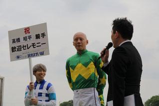 インタビューを受ける高橋昭平騎手
