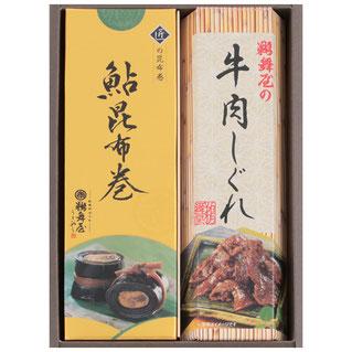 A賞 飛騨牛のしぐれ煮・子持ち鮎の昆布巻
