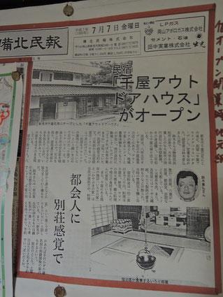 平成7年7月7日付、地元紙「備北民報」さんのトップ記事に!