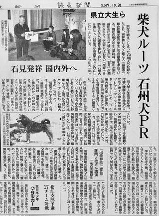 ●読売新聞