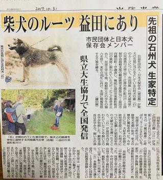 ●山陰中央新報