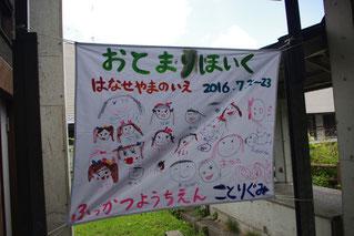 お部屋の入り口には、ことり組のシンボルの旗
