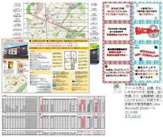 チラシや地図等のダウンロード可能画像