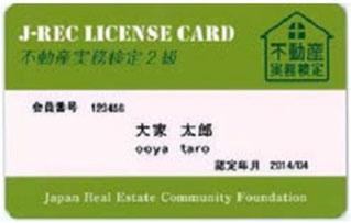 不動産実務検定2級認定カード