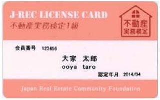 不動産実務検定1級認定カード