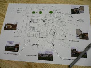 打ち合わせ用の間取り図で周囲の景色も確認