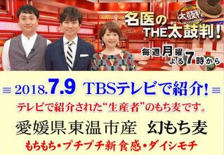 【画像】TBSテレビ 公式ホームページより!