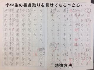 静岡市駿河区 勉強方法学習塾   今はやりの「う〇こドリル」の書き取りを自宅でやったとのことで、小2の生徒さん👩から見せてもらいました💩   う~ん、なんとも言えん。