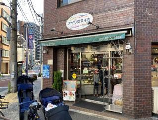 オザワ菓子店
