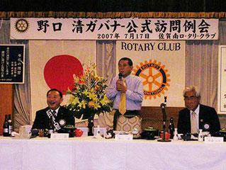 2007年野口ガバナー訪問