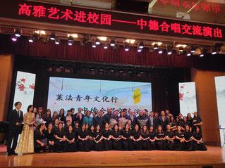 12.12.2018: Academy Singers zu Gast bei der 2. Pekinger Fremdsprachenhochschule